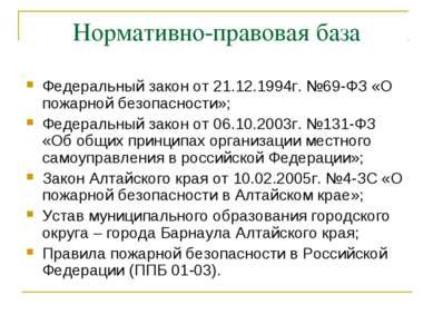 Нормативно-правовая база Федеральный закон от 21.12.1994г. №69-ФЗ «О пожарной...
