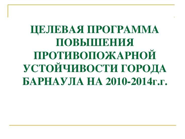 ЦЕЛЕВАЯ ПРОГРАММА ПОВЫШЕНИЯ ПРОТИВОПОЖАРНОЙ УСТОЙЧИВОСТИ ГОРОДА БАРНАУЛА НА 2...