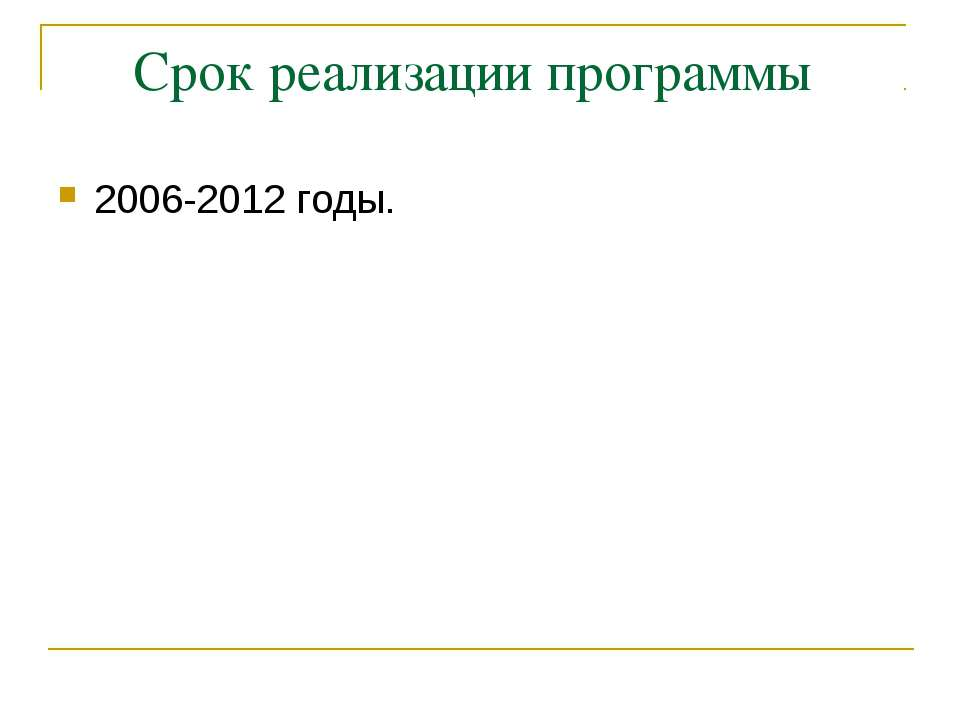 Срок реализации программы 2006-2012 годы.