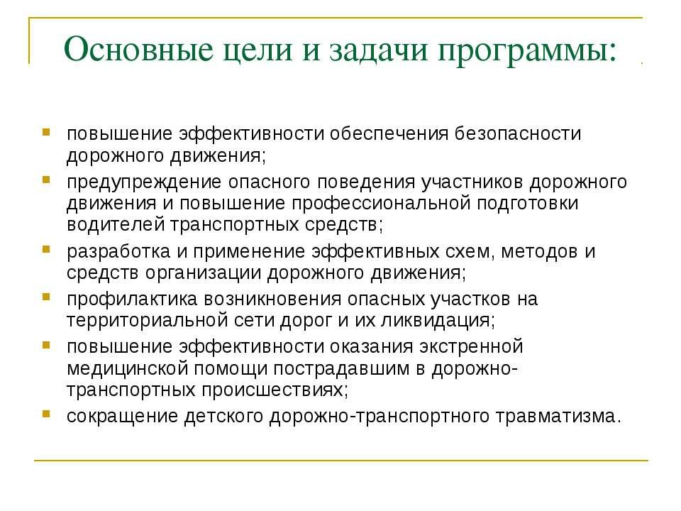 Основные цели и задачи программы: повышение эффективности обеспечения безопас...