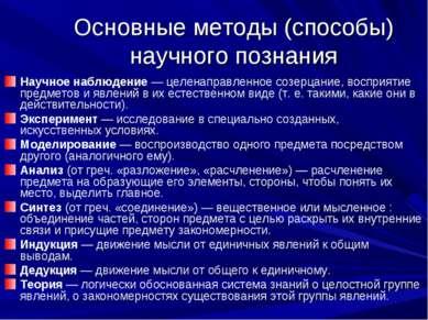 Основные методы (способы) научного познания Научное наблюдение — целенаправле...