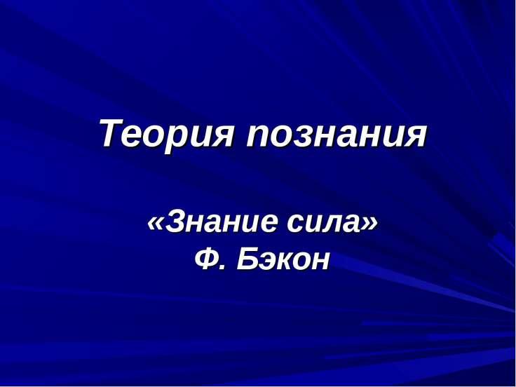 Теория познания «Знание сила» Ф. Бэкон