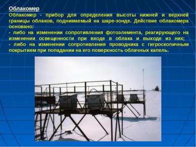 Облакомер Облакомер - прибор для определения высоты нижней и верхней границы ...
