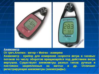 Анемометр От греч.Anemos - ветер + Metreo - измеряю Анемометр - прибор для из...