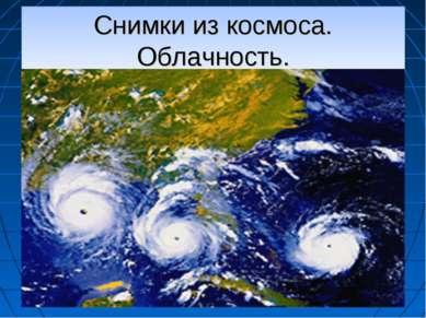 Снимки из космоса. Облачность.