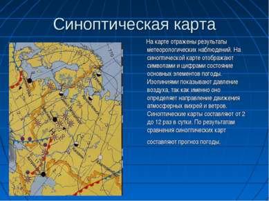Синоптическая карта На карте отражены результаты метеорологических наблюдений...