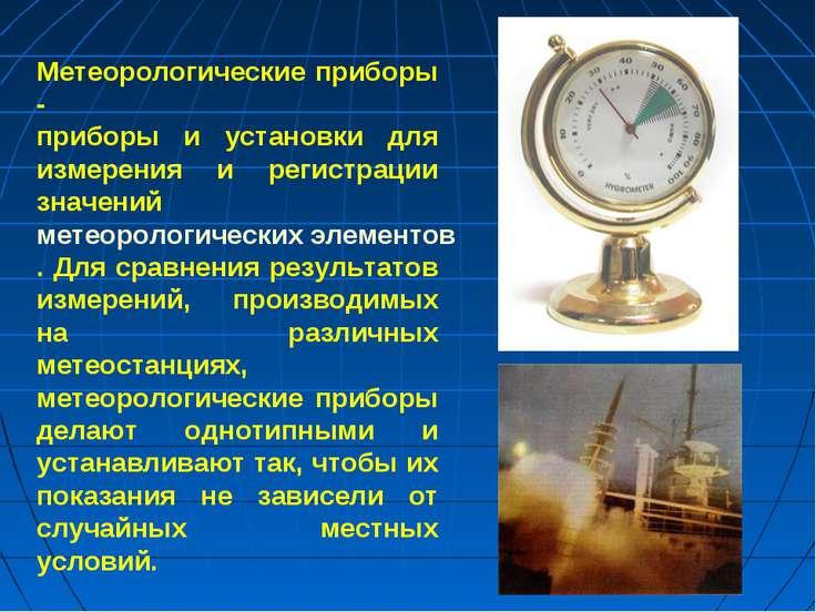 Метеорологические приборы - приборы и установки для измерения и регистрации з...