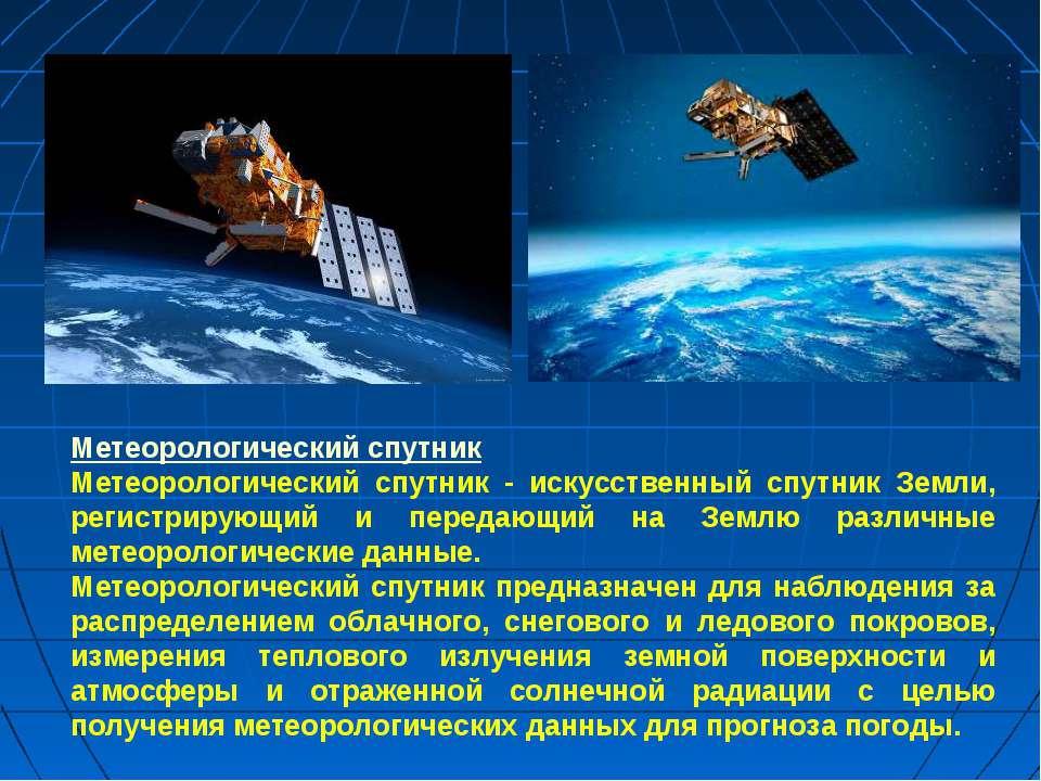 Метеорологический спутник Метеорологический спутник - искусственный спутник З...