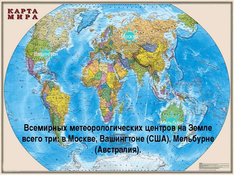 Мельбурн Вашингтон Москва Всемирных метеорологических центров на Земле всего ...