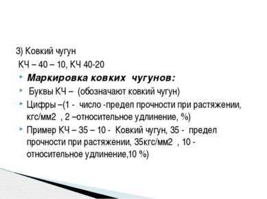 3) Ковкий чугун КЧ – 40 – 10, КЧ 40-20 Маркировка ковких чугунов: Буквы КЧ – ...