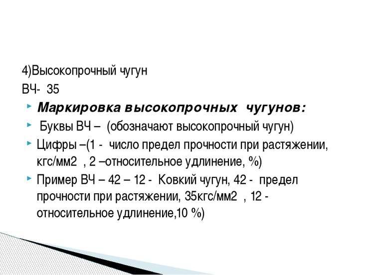 4)Высокопрочный чугун ВЧ- 35 Маркировка высокопрочных чугунов: Буквы ВЧ – (об...