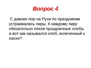 Вопрос 4 С давних пор на Руси по праздникам устраивались пиры. К каждому пиру...
