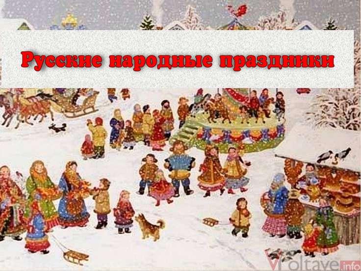фото русских народных праздников