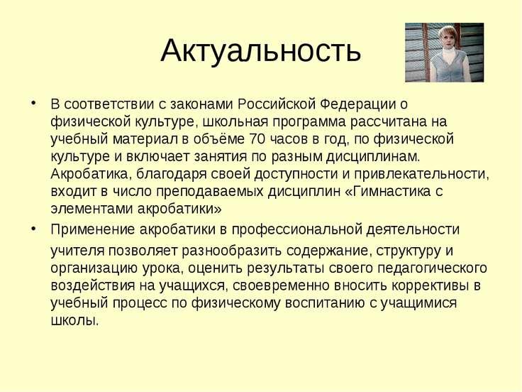 Актуальность В соответствии с законами Российской Федерации о физической куль...