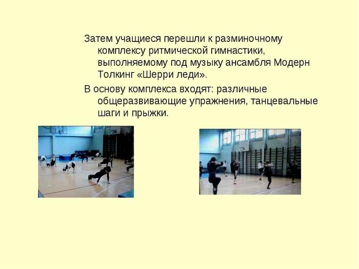 Затем учащиеся перешли к разминочному комплексу ритмической гимнастики, выпол...