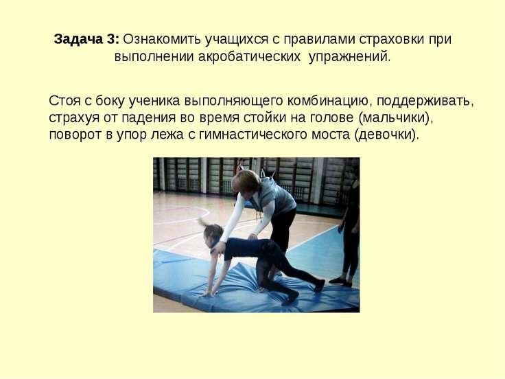 Задача 3: Ознакомить учащихся с правилами страховки при выполнении акробатиче...