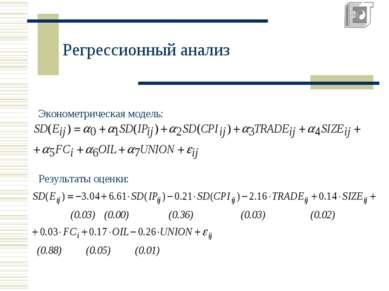 Регрессионный анализ Эконометрическая модель: Результаты оценки: