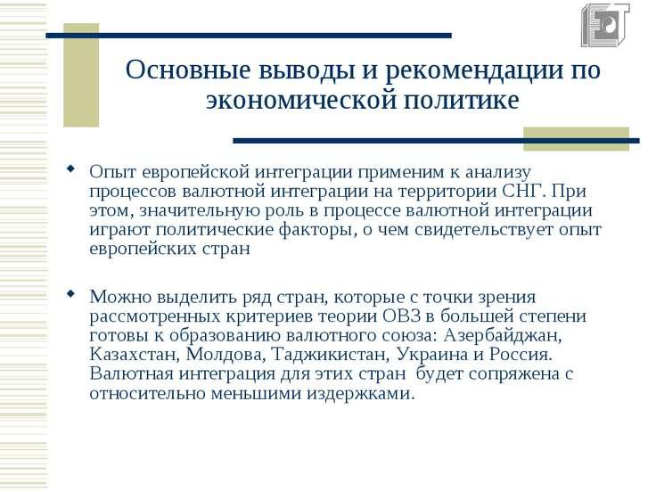 Основные выводы и рекомендации по экономической политике Опыт европейской инт...