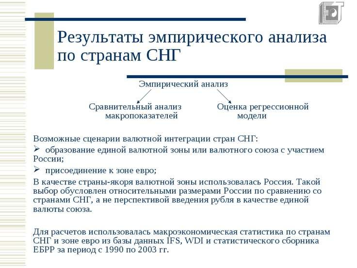 Результаты эмпирического анализа по странам СНГ Эмпирический анализ Сравнител...