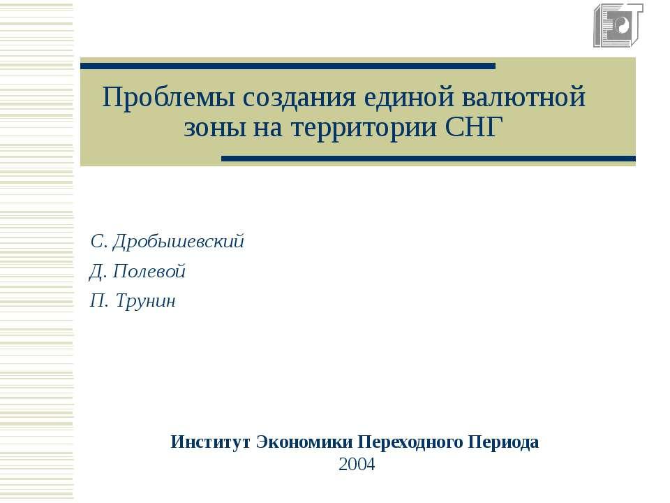 Проблемы создания единой валютной зоны на территории СНГ Институт Экономики П...