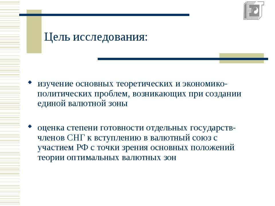Цель исследования: изучение основных теоретических и экономико-политических п...