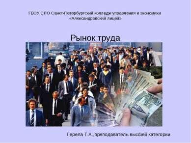 Рынок труда ГБОУ СПО Санкт-Петербургский колледж управления и экономики «Алек...