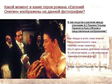 Какой момент и какие герои романа «Евгений Онегин» изображены на данной фотог...