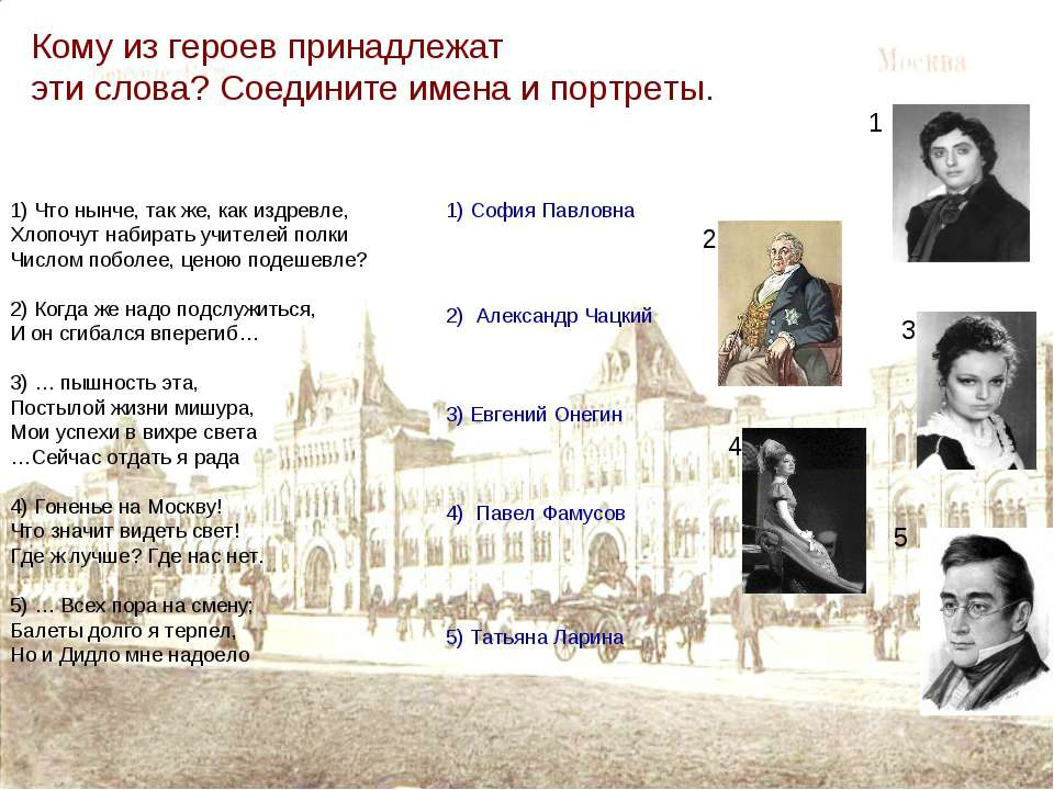 Кому из героев принадлежат эти слова? Соедините имена и портреты. 1) Что нынч...