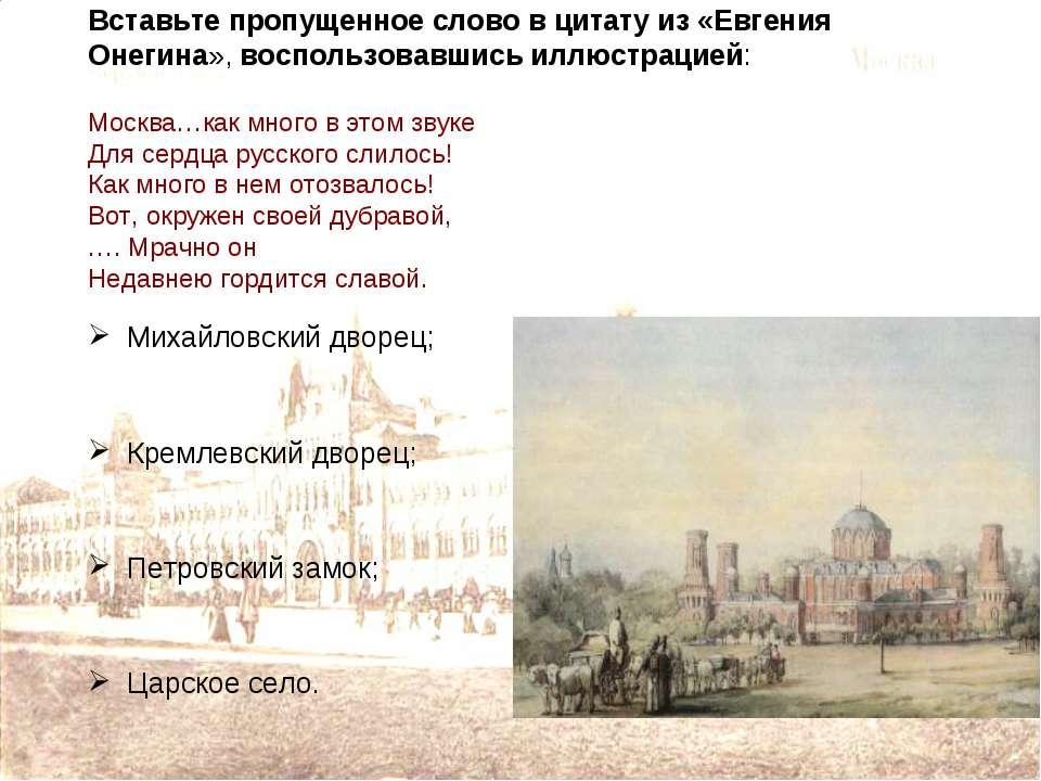 Вставьте пропущенное слово в цитату из «Евгения Онегина», воспользовавшись ил...