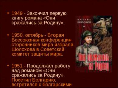 1949 - Закончил первую книгу романа «Они сражались за Родину». 1950, октябрь ...