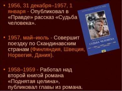 1956, 31 декабря–1957, 1 января - Опубликовал в «Правде» рассказ «Судьба чело...