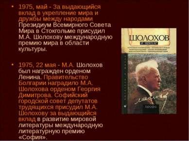 1975, май - За выдающийся вклад в укрепление мира и дружбы между народами Пре...
