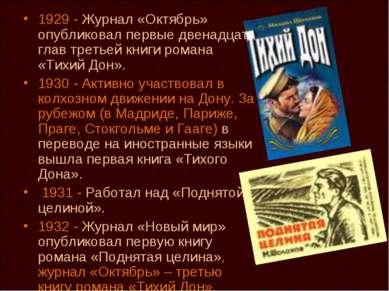 1929 - Журнал «Октябрь» опубликовал первые двенадцать глав третьей книги рома...