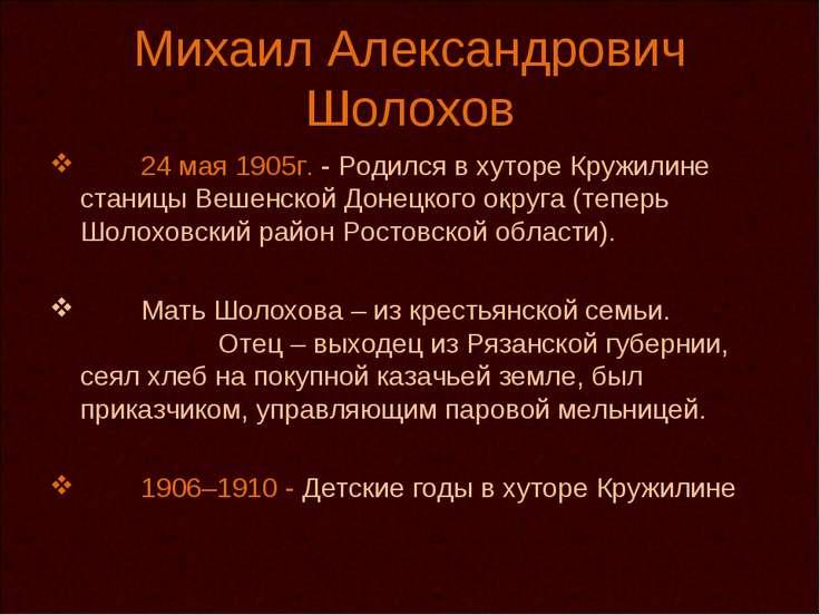 Михаил Александрович Шолохов 24 мая 1905г. - Родился в хуторе Кружилине стани...