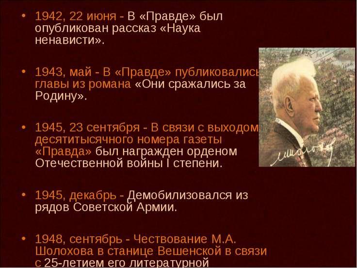 1942, 22 июня - В «Правде» был опубликован рассказ «Наука ненависти». 1943, м...