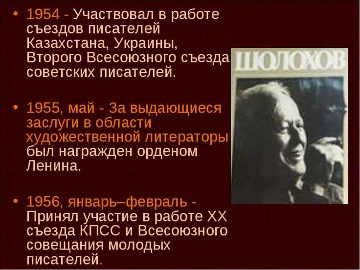 1954 - Участвовал в работе съездов писателей Казахстана, Украины, Второго Все...