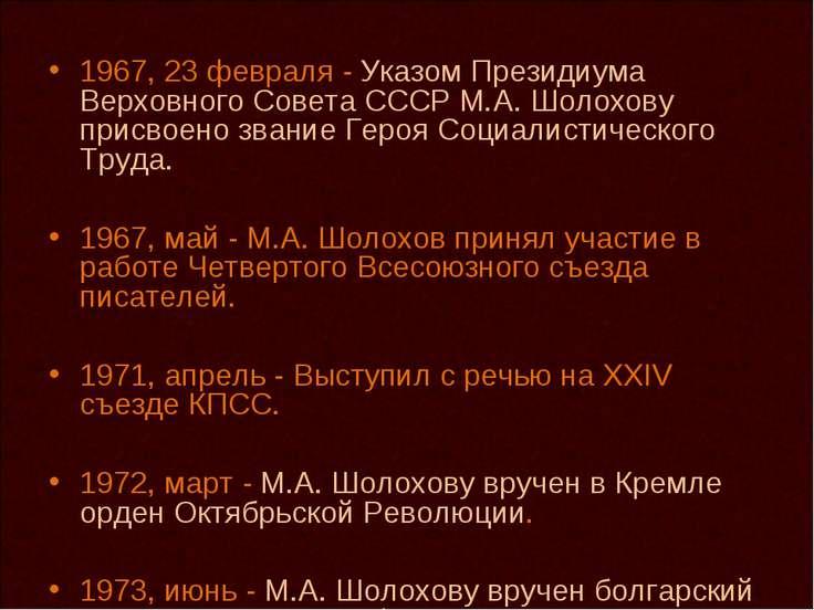 1967, 23 февраля - Указом Президиума Верховного Совета СССР М.А. Шолохову при...
