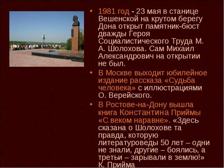 1981 год - 23 мая в станице Вешенской на крутом берегу Дона открыт памятник-б...
