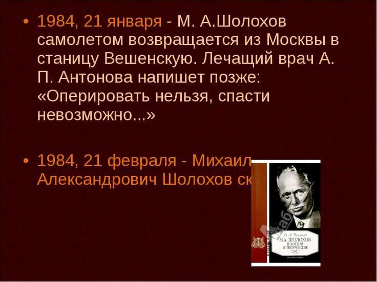 1984, 21 января - М. А.Шолохов самолетом возвращается из Москвы в станицу Веш...