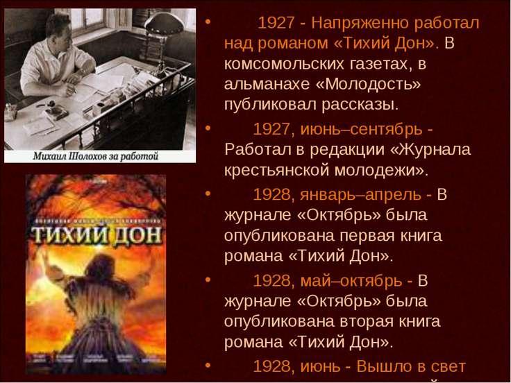 1927 - Напряженно работал над романом «Тихий Дон». В комсомольских газетах, в...