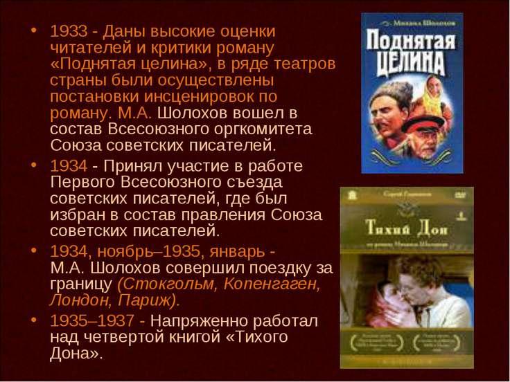 1933 - Даны высокие оценки читателей и критики роману «Поднятая целина», в ря...