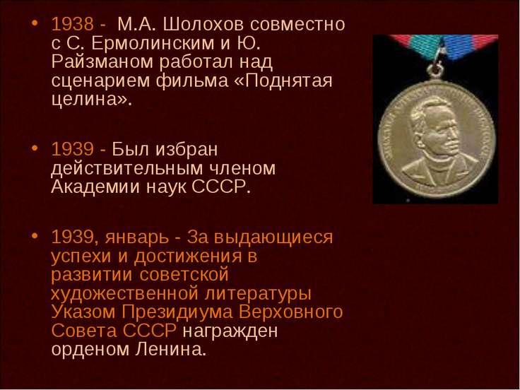 1938 - М.А. Шолохов совместно с С. Ермолинским и Ю. Райзманом работал над сце...