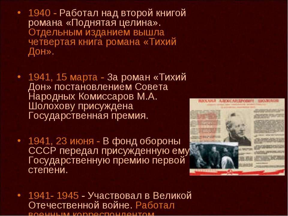 1940 - Работал над второй книгой романа «Поднятая целина». Отдельным изданием...