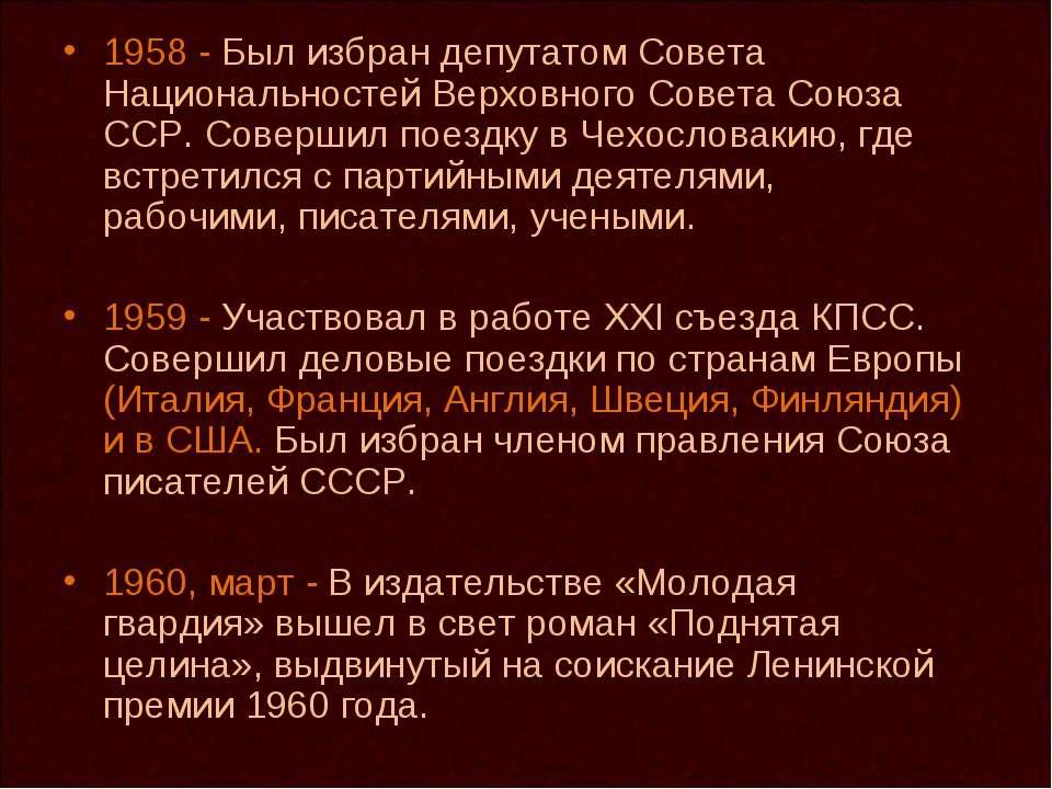 1958 - Был избран депутатом Совета Национальностей Верховного Совета Союза СС...