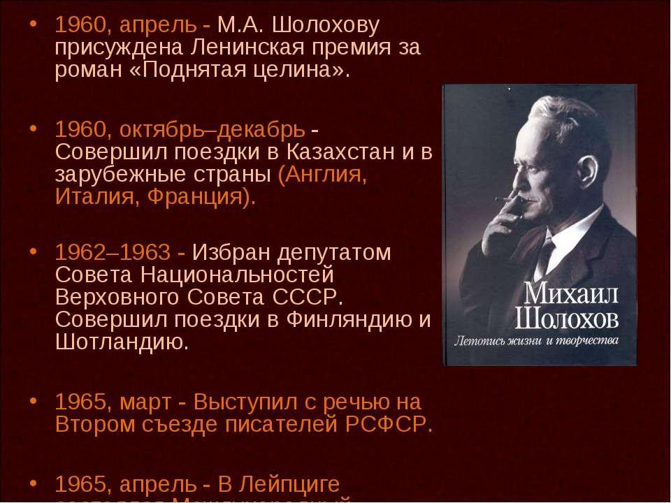 1960, апрель - М.А. Шолохову присуждена Ленинская премия за роман «Поднятая ц...