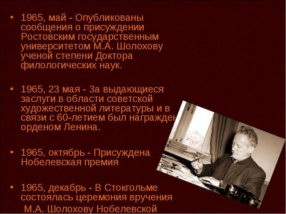 1965, май - Опубликованы сообщения о присуждении Ростовским государственным у...