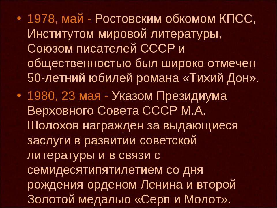 1978, май - Ростовским обкомом КПСС, Институтом мировой литературы, Союзом пи...