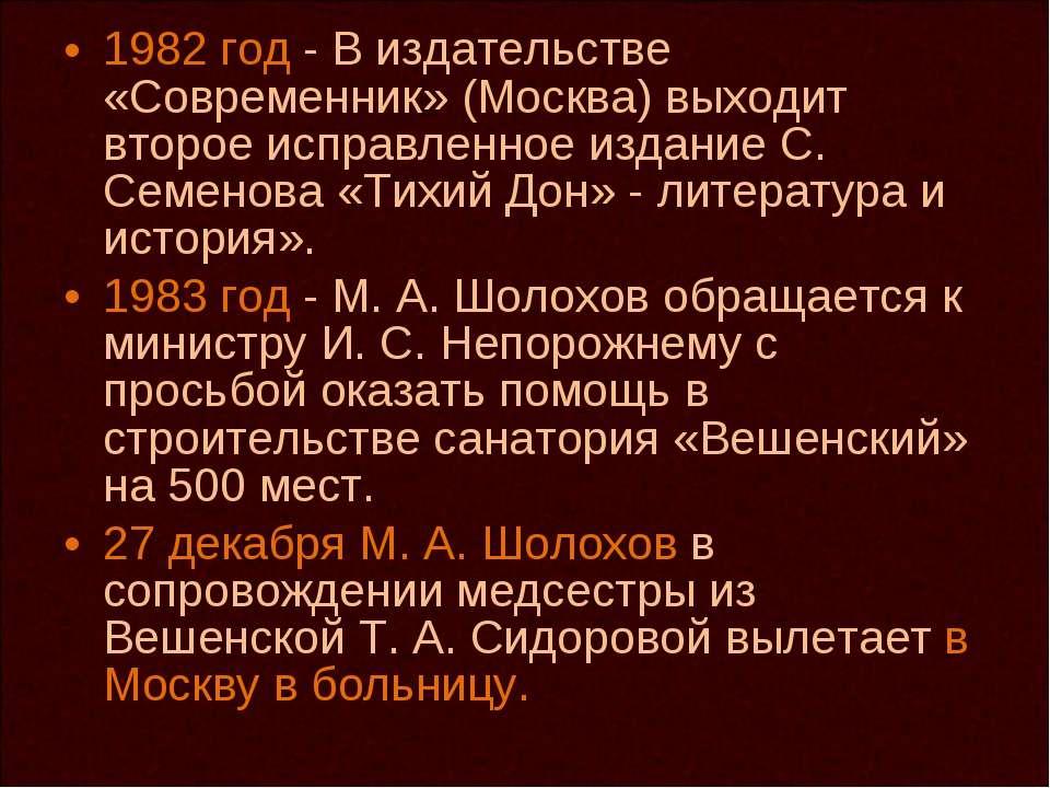 1982 год - В издательстве «Современник» (Москва) выходит второе исправленное ...