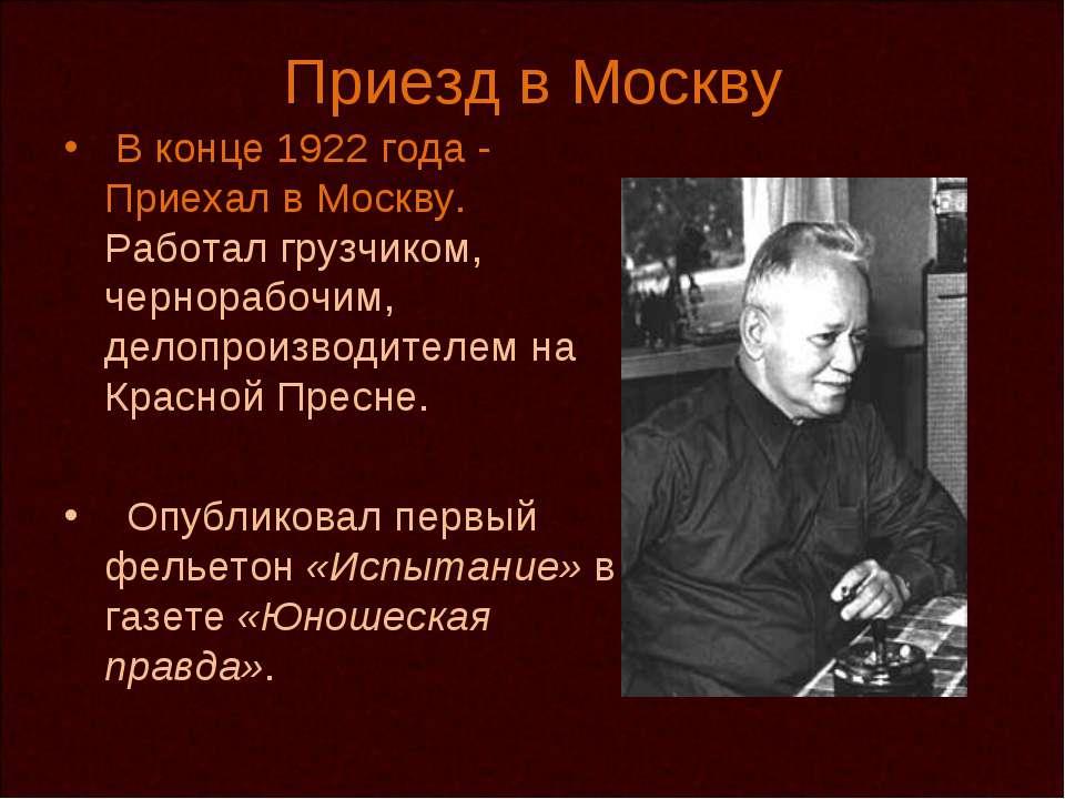 Приезд в Москву В конце 1922 года - Приехал в Москву. Работал грузчиком, черн...