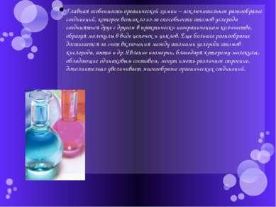 Главная особенность органической химии – исключительное разнообразие соединен...